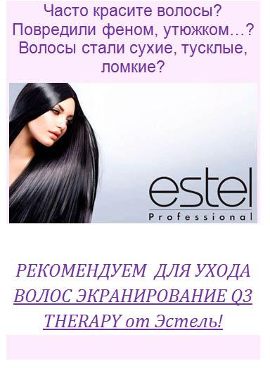 Экранирование волос Estel