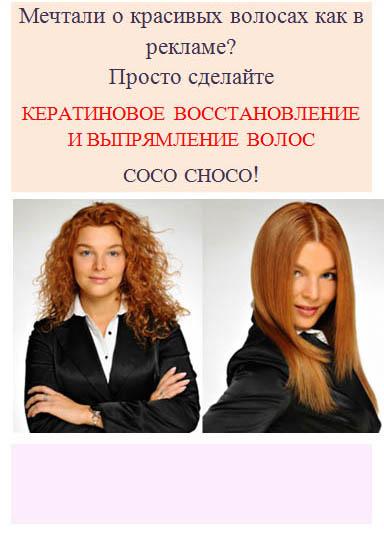 Восстановление волос в парикмахерской на Берзарина 3 к 1